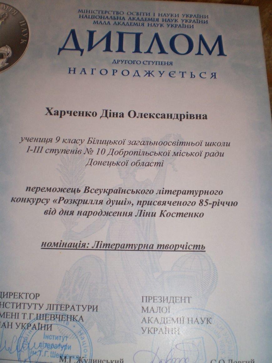 Ученица Белицкой школы стала призером Всеукраинского литературного конкурса в Киеве (фото) - фото 1