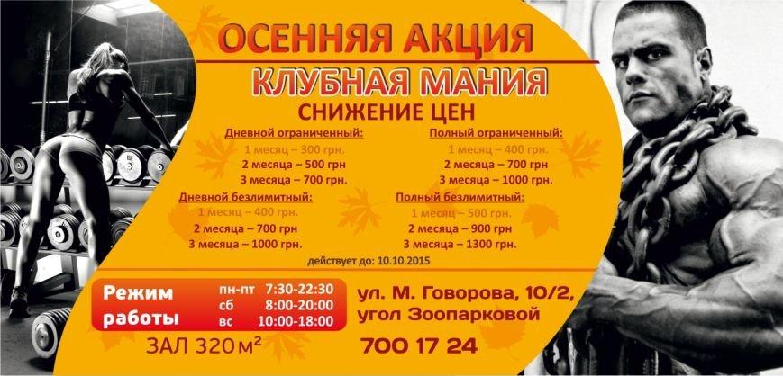 Доступные цены на абонементы - «ТерриТОРрия железа» Тренажерный зал Одесса! (фото) - фото 2