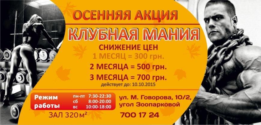 Доступные цены на абонементы - «ТерриТОРрия железа» Тренажерный зал Одесса! (фото) - фото 1