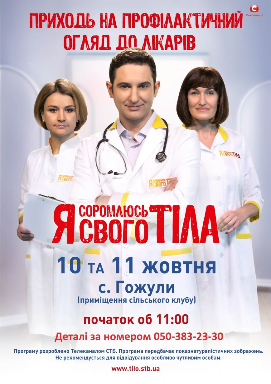 плакат гожулы_превью