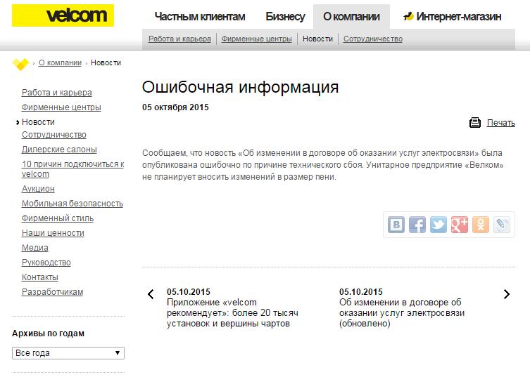 2015-10-06 09-37-17 velcom - Ошибочная информация – Yandex