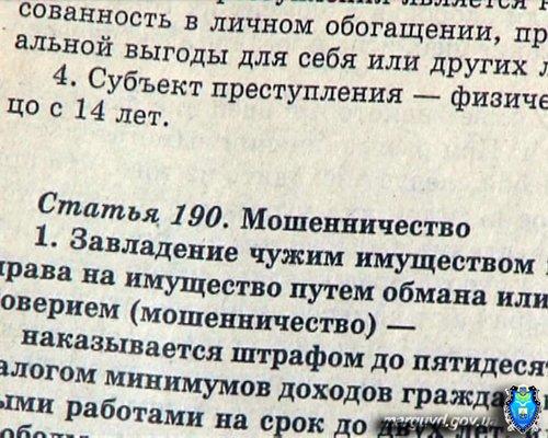 1444115368-06_10_2015_Mariupol_Moshennichestvo_1