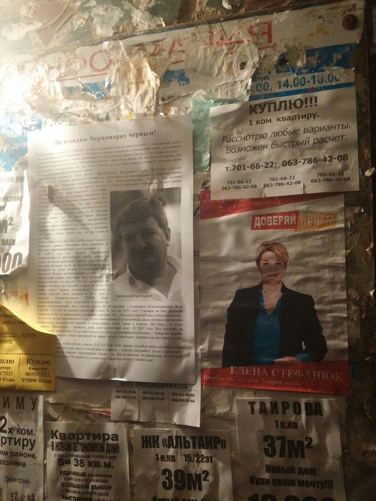 Под Одессой расклеили политические листовки с расистским подтекстом (ФОТО) (фото) - фото 1