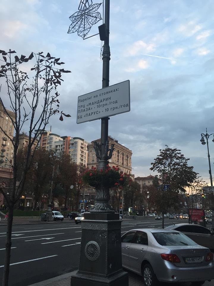 В КГГА рассказали, где в центре Киева можно припарковать машину (фото) - фото 1