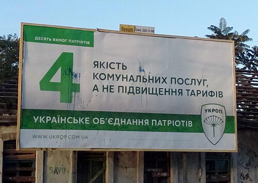 В Николаеве закидали краской лица экс-регионалов (ФОТО) (фото) - фото 3