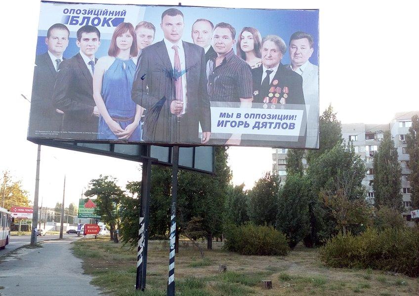 В Николаеве закидали краской лица экс-регионалов (ФОТО) (фото) - фото 1