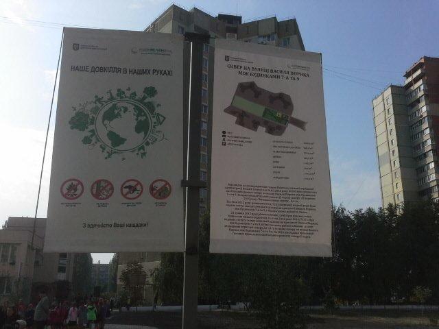 На Виноградаре открыли новый сквер (ФОТО), фото-1