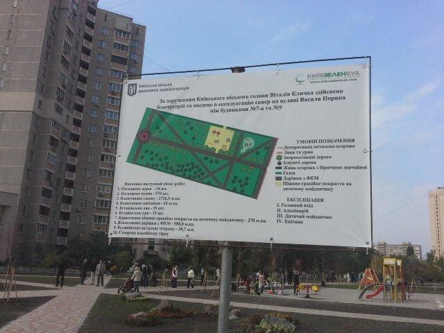 На Виноградаре открыли новый сквер (ФОТО), фото-5