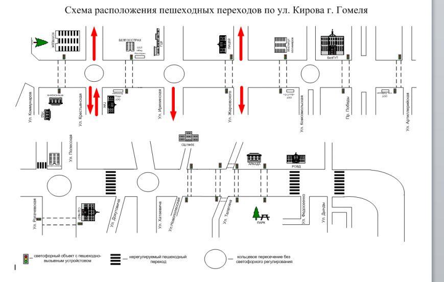 2015-10-06 15-21-32 схема кирова с пешеходниками [Режим ограниченной функциональности] - Microsoft Word