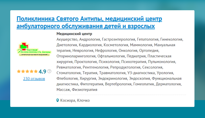 Где лечиться в Днепропетровске (фото) - фото 2