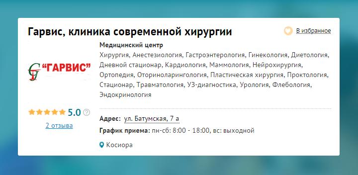 Где лечиться в Днепропетровске (фото) - фото 1