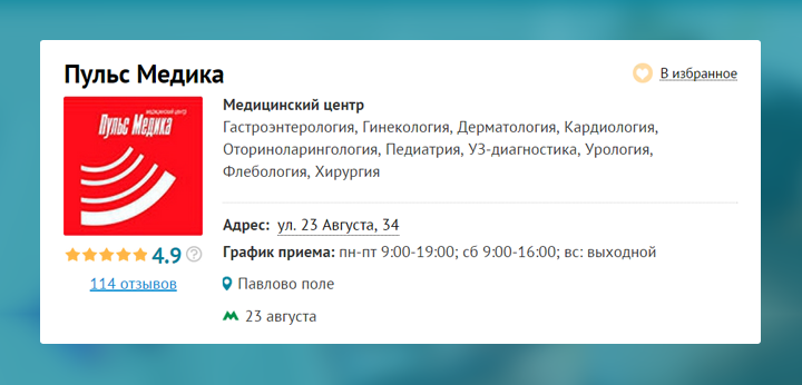 Где лечиться в Харькове (фото) - фото 4