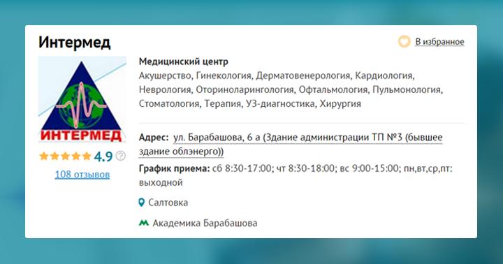 Где лечиться в Харькове (фото) - фото 5