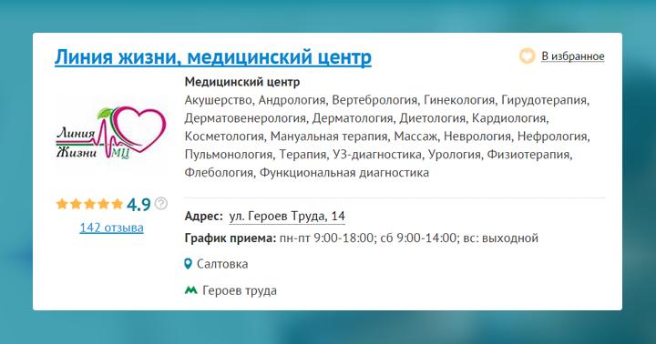 Где лечиться в Харькове (фото) - фото 1
