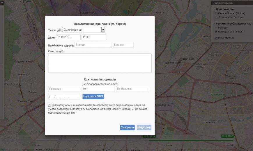 Харьковских полицейских теперь можно вызвать по интернету (ФОТОФАКТ) (фото) - фото 1