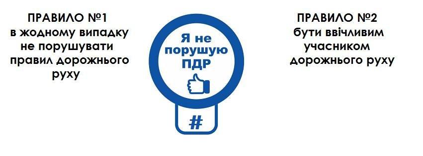 Сьогодні у Львові стартує акція «Я не порушую правил дорожнього руху» (ФОТО) (фото) - фото 1