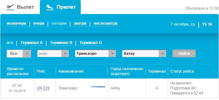 Когда пассажиры Трансаэро вылетят из Актау в Москву? (фото) - фото 2