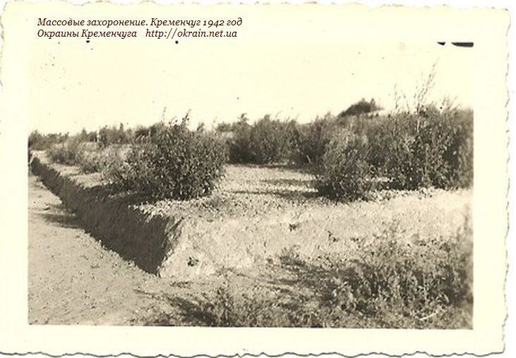 28 октября 1941 года нацисты уничтожили почти всё еврейское население Кременчуга (фото) - фото 1