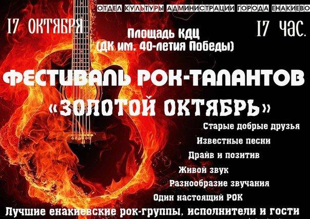 Фестиваль «Золотой октябрь» (фото) - фото 1