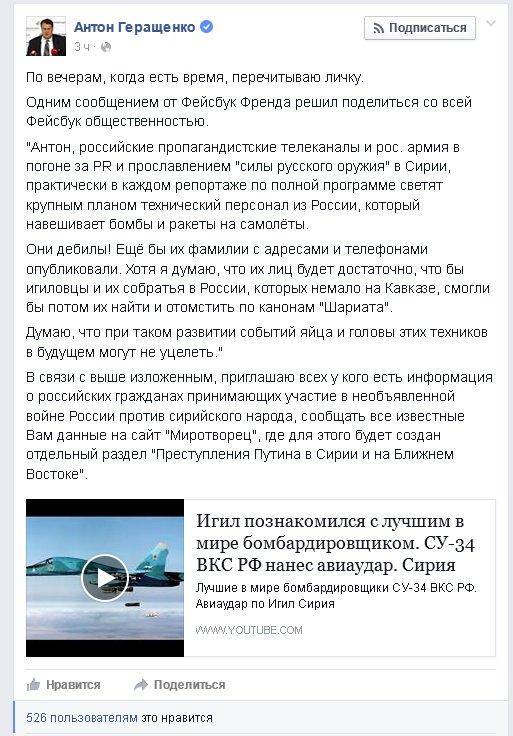 Фейсбук заблокував сторінку нардепа Антона Геращенко після посту про росіян і ІГІЛ (фото) - фото 1