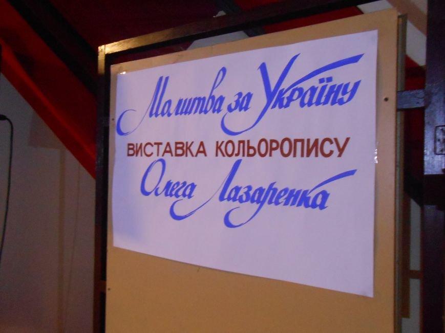 В музее истории Днепродзержинска открылась художественная выставка «Молитва за Украину» (фото) - фото 1