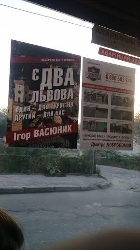 Вплинути на виборця: оголошення в автобусах і безкоштовний хліб (ФОТО+ВІДЕО) (фото) - фото 1