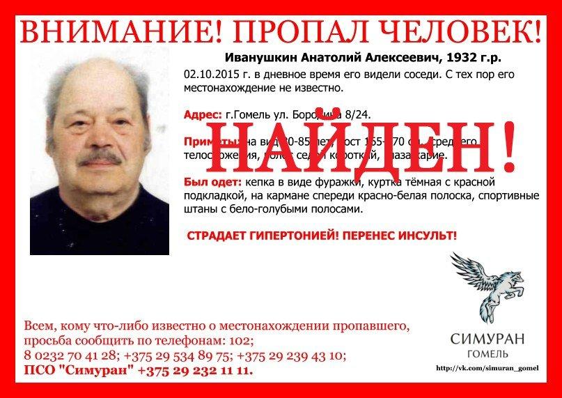 В Гомеле найден мужчина, потерявший память (фото) - фото 1