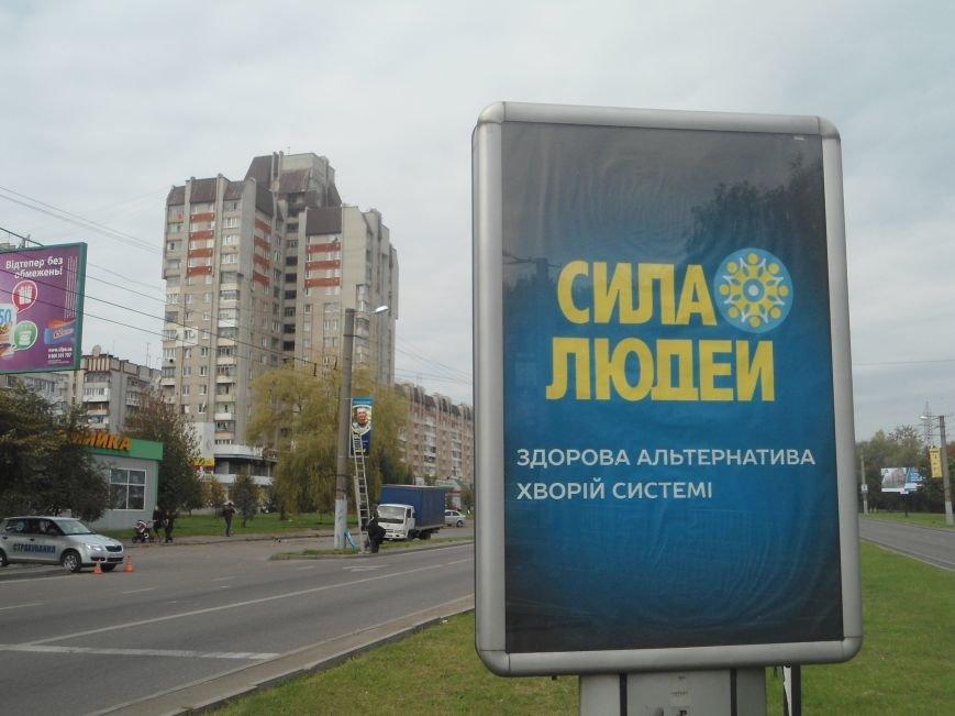 """Про що """"говорять"""" кандидати крізь білборди до львів'ян (ФОТО) (фото) - фото 2"""