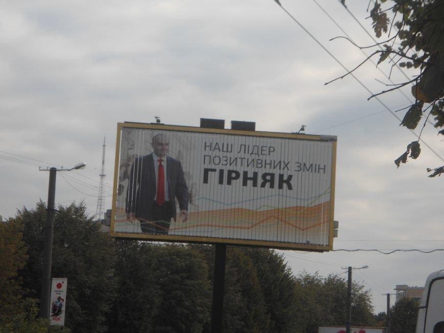"""Про що """"говорять"""" кандидати крізь білборди до львів'ян (ФОТО) (фото) - фото 9"""