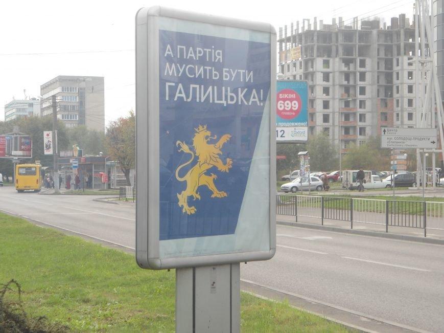"""Про що """"говорять"""" кандидати крізь білборди до львів'ян (ФОТО) (фото) - фото 3"""