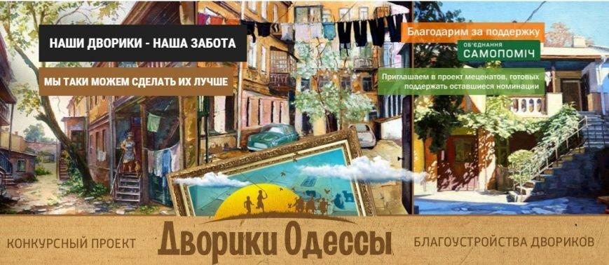 Одесситы могут проголосовать за лучший дворик города (фото) - фото 1