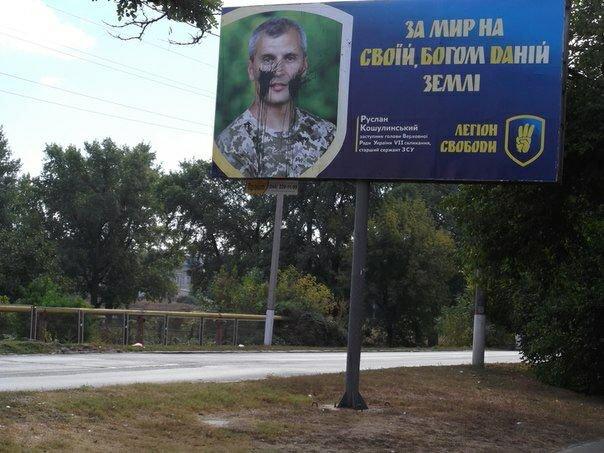 В Николаеве забросали краской билборды с изображением украинских карателей (ФОТОФАКТ) (фото) - фото 3