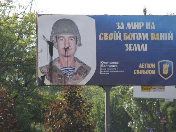 В Николаеве забросали краской билборды с изображением украинских карателей (ФОТОФАКТ) (фото) - фото 1
