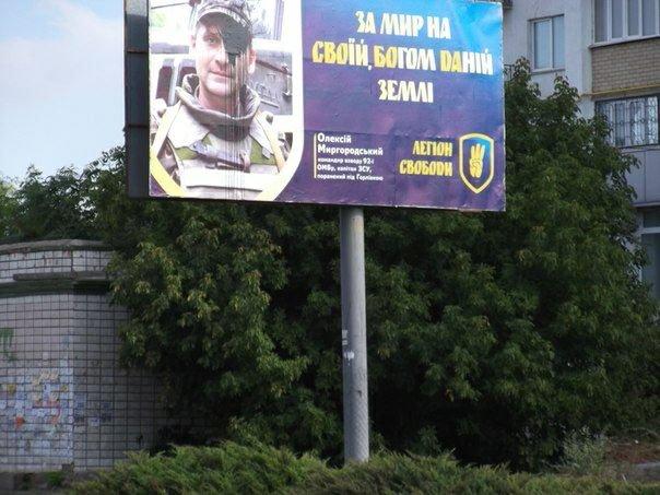 В Николаеве забросали краской билборды с изображением украинских карателей (ФОТОФАКТ) (фото) - фото 2