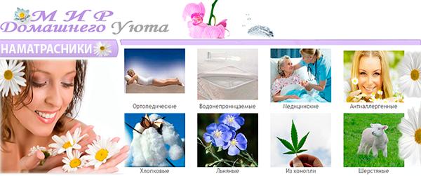 Каталог наматрасников – Shop-Comfort.com.ua