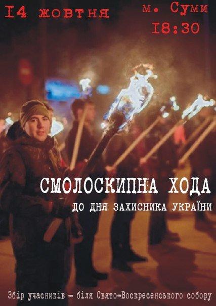 В День защитника Украины по Сумах пройдут с факелами (фото) - фото 1