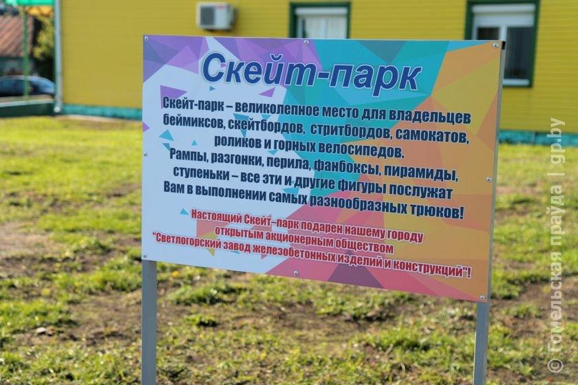На Гомельщине появился скейт-парк (фото) - фото 1