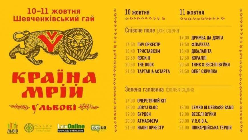 Вже завтра у Львові стартує фестиваль «Країна мрій» (фото) - фото 1