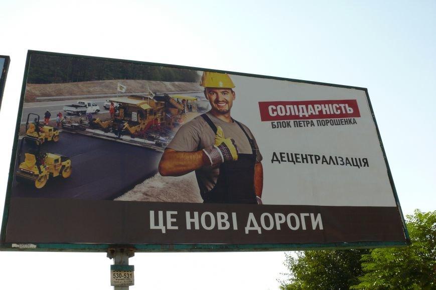 Фотопятница: Николаевская предвыборная лихорадка (ФОТО) (фото) - фото 29