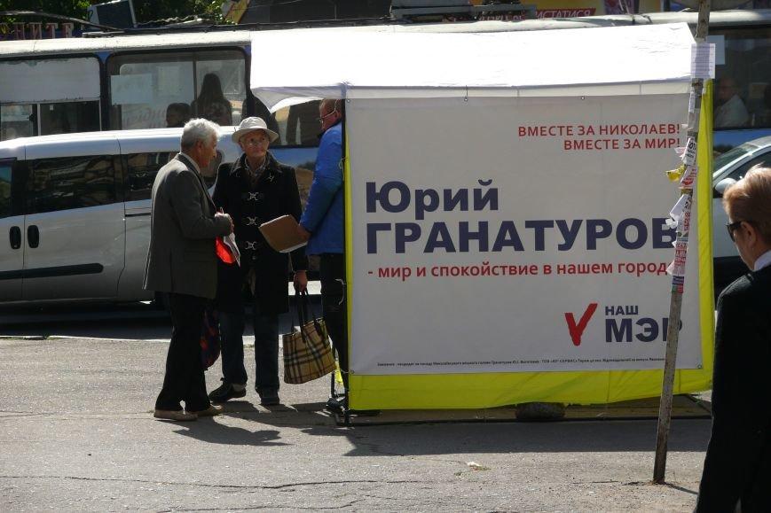 Фотопятница: Николаевская предвыборная лихорадка (ФОТО) (фото) - фото 12