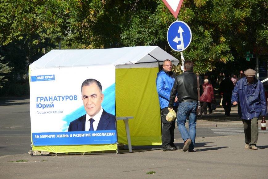 Фотопятница: Николаевская предвыборная лихорадка (ФОТО) (фото) - фото 17