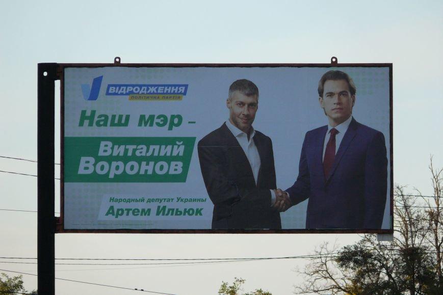Фотопятница: Николаевская предвыборная лихорадка (ФОТО) (фото) - фото 10