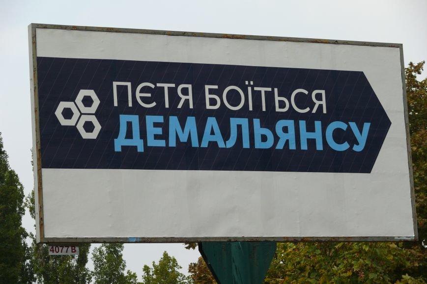 Фотопятница: Николаевская предвыборная лихорадка (ФОТО) (фото) - фото 3