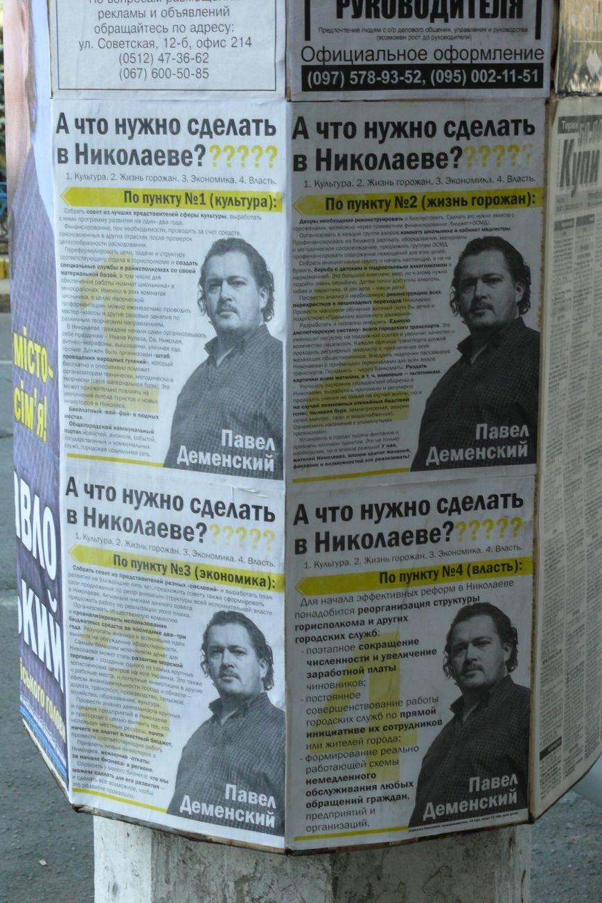 Фотопятница: Николаевская предвыборная лихорадка (ФОТО) (фото) - фото 32