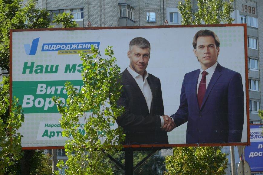 Фотопятница: Николаевская предвыборная лихорадка (ФОТО) (фото) - фото 14