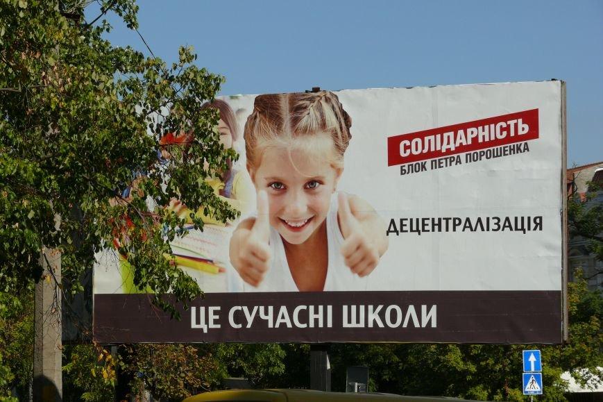 Фотопятница: Николаевская предвыборная лихорадка (ФОТО) (фото) - фото 23