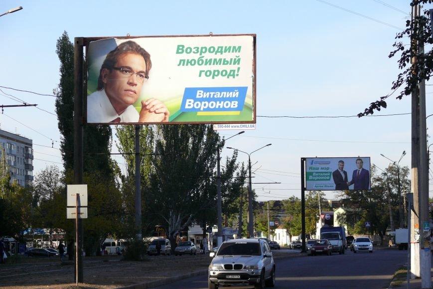 Фотопятница: Николаевская предвыборная лихорадка (ФОТО) (фото) - фото 9