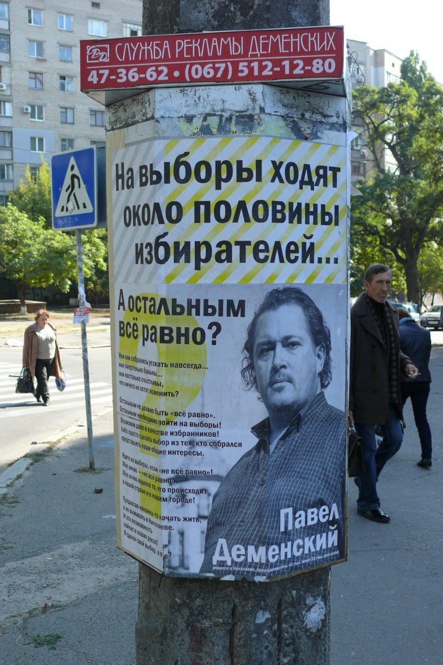 Фотопятница: Николаевская предвыборная лихорадка (ФОТО) (фото) - фото 31