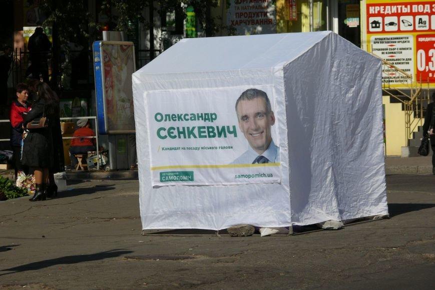 Фотопятница: Николаевская предвыборная лихорадка (ФОТО) (фото) - фото 18