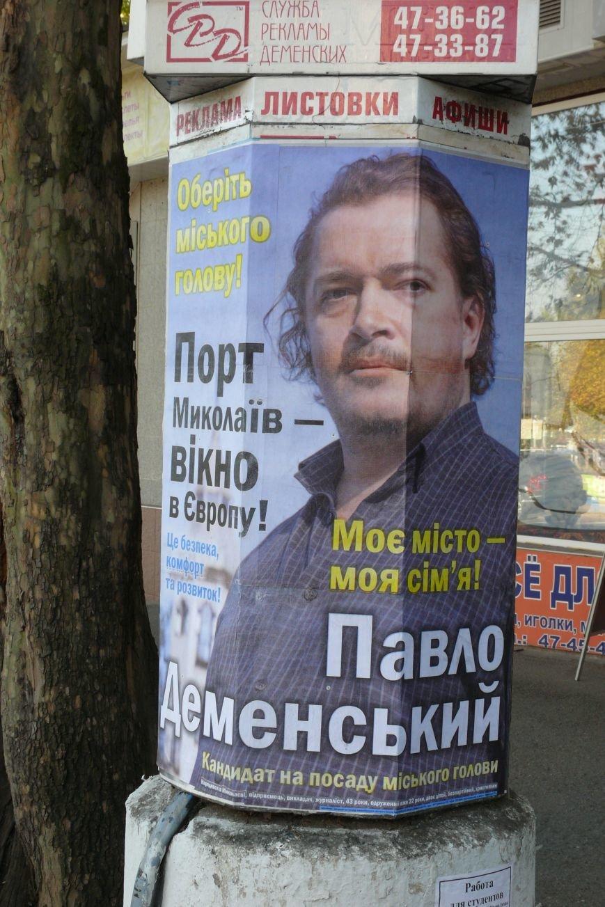 Фотопятница: Николаевская предвыборная лихорадка (ФОТО) (фото) - фото 27
